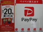 PayPayにてお支払い頂けます。